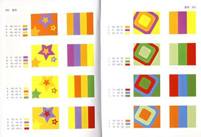三色搭配_【二手旧书九成新】色谱与配色设计熊文郁,朱晓健著江苏美术出版社978