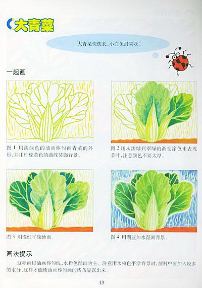 《水粉画abc(植物画法)——儿童美术技法入门丛书》