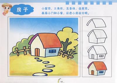 儿童蜡笔简笔画大全; 画房子的图片; 蜡笔简笔画图片幼儿蜡笔简笔画