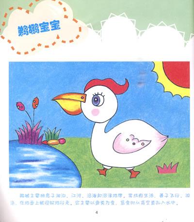 童笔画童心系列 童笔画鸟禽 叶芳 编绘