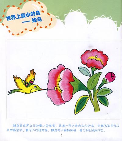 动物筒笔画孔雀