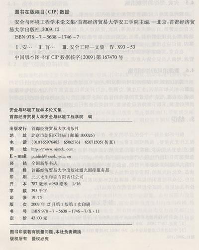 学术部经理组织结构图