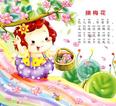彩铅手绘中国风插画 梅花