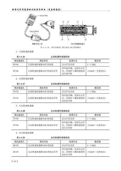日产骊威发动机转速传感器电路图