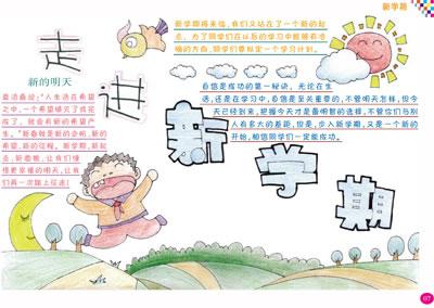 校园生活手抄报-轻松办报宝典-手绘版-李驰宇(新博)