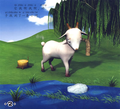 小小孩动画故事馆狼和小羊mpr有声读物/20747422