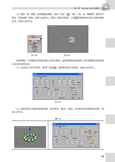 3ds max 2012动画制作实例教程(第2版)[当当]