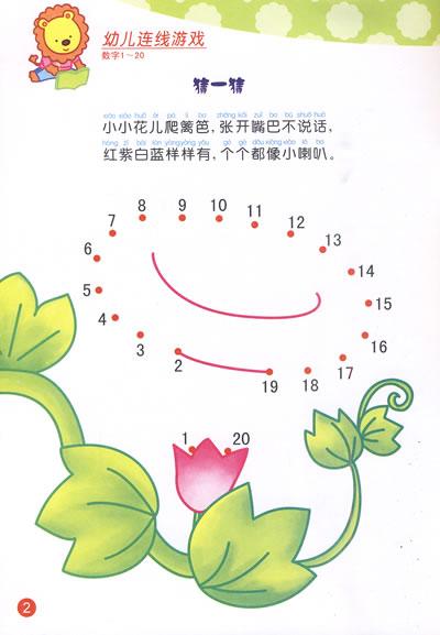 数字连线画1-10展示图片