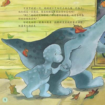 小恐龙幼儿园情商培养图画书:万圣节面具