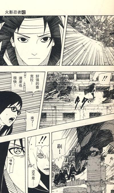 火影忍者42/¥6