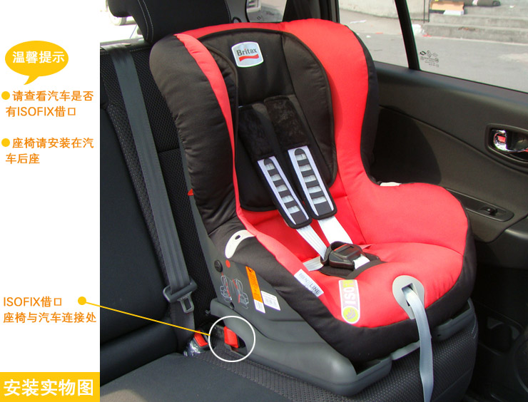 britax宝得适汽车儿童安全座椅isofix多普乐网黑9个