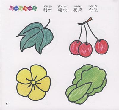 小朋友动手画:植物/交通