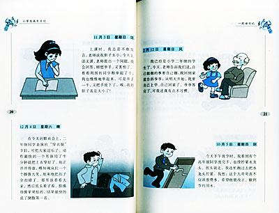 小学生成长日记