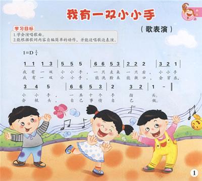 音乐(中班上册)新起点幼儿园教学用书