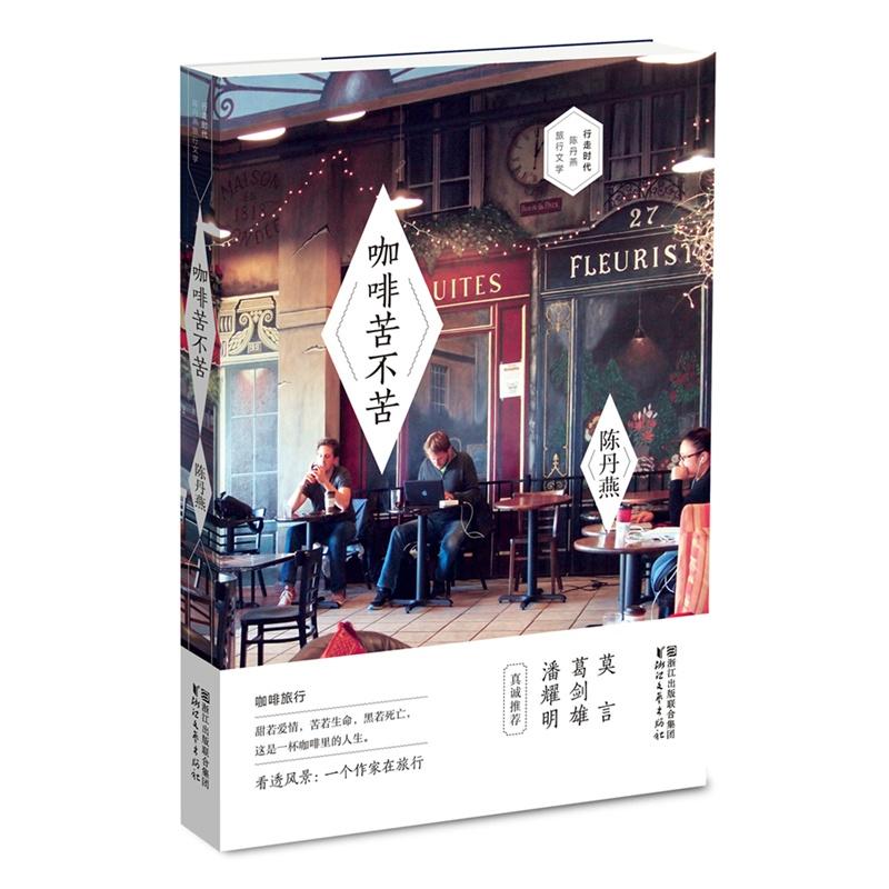 咖啡苦不苦:行走时代·陈丹燕旅行文学书系(附景区明信片)[平装]