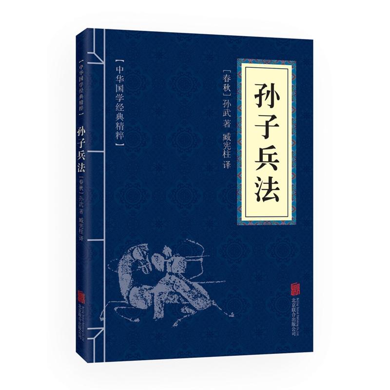 孙子兵法 (中华国学经典精粹诸子经典必读本)