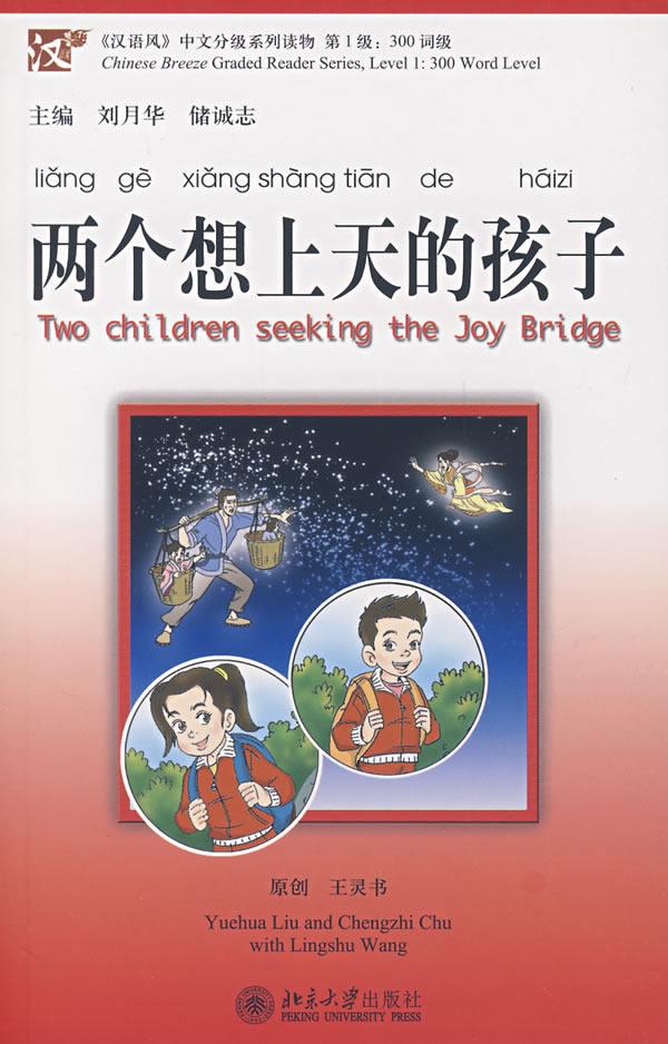 《汉语风》中文分级系列读物—两个想上天的孩子(含1张录音CD)(《汉语风》中文分级系列读物.第1级:300词级)