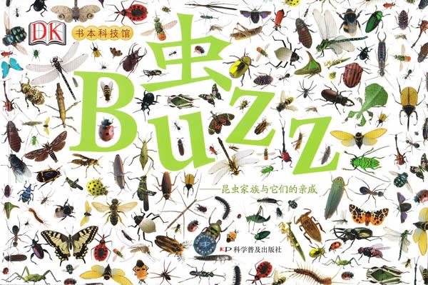 虫:昆虫家族与它们的亲戚[平装]