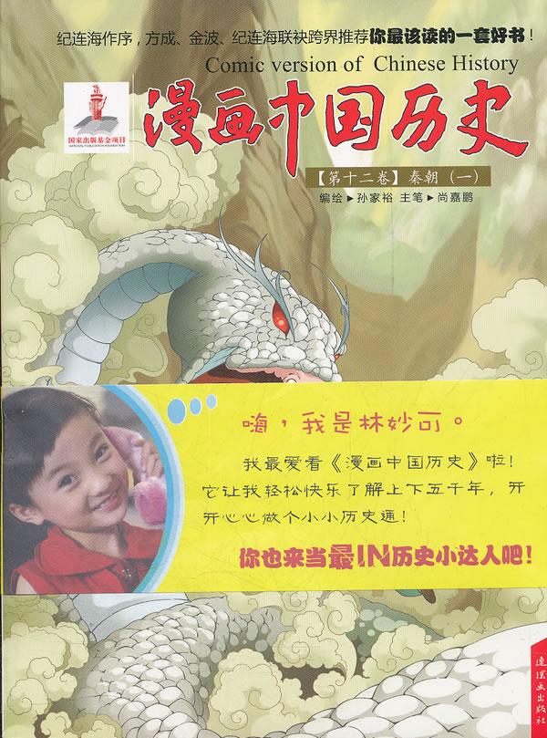 漫画中国历史:第十二卷-秦朝(一)