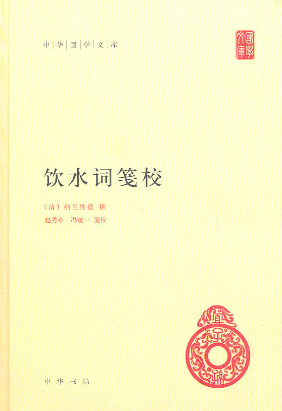 饮水词笺校(精)--中华国学文库