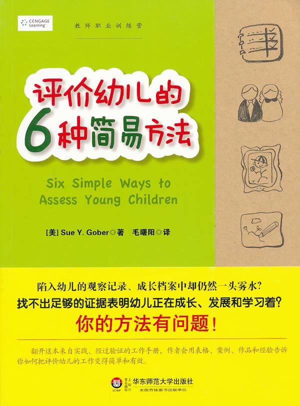 评价幼儿的六种简易方法