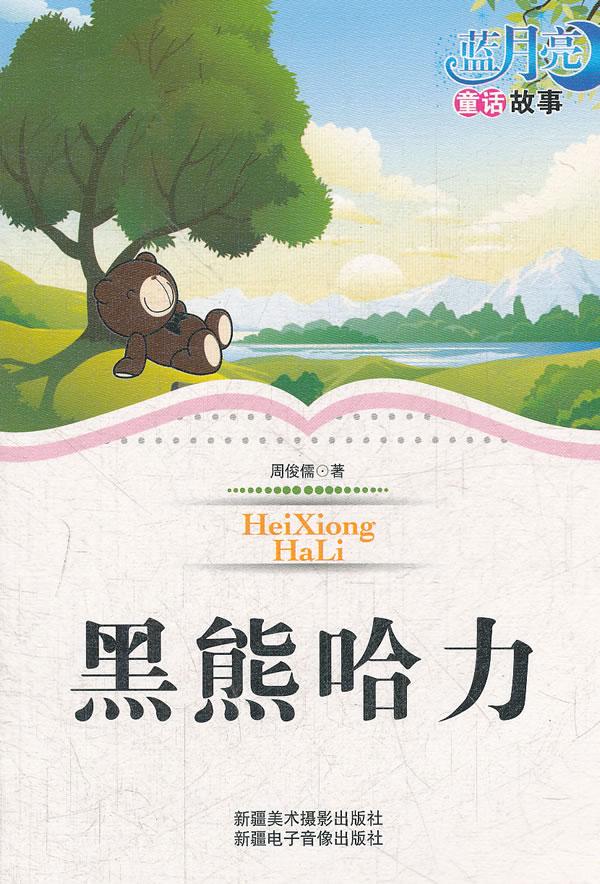 蓝月亮儿童小说丛书:黑熊哈力